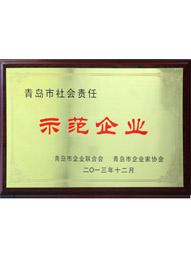 乐好千秋青岛市社会责任示范企业